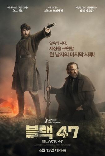 <블랙 47> 영화 포스터