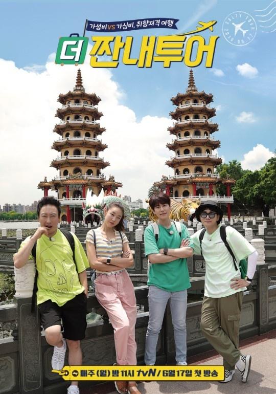 tvN 예능 프로그램 <더 짠내투어> 포스터