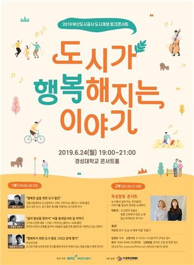 """""""2019 부산도시공사 도시재생 토크콘서트-도시가 행복해지는 이야기""""."""