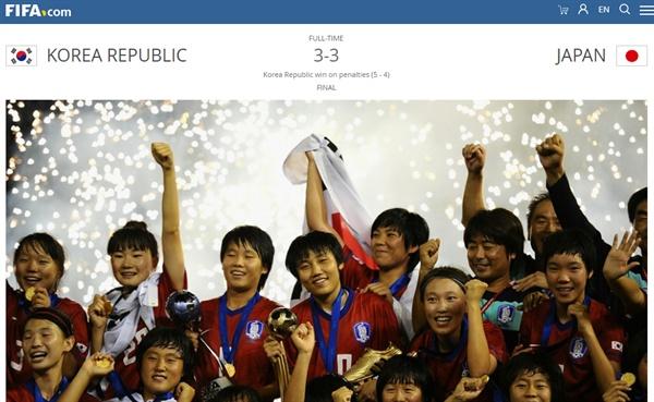 2010 FIFA U-17 여자월드컵 최종 결과를 알려주는 국제축구연맹 홈페이지(FIFA.com)에 사상 최초로 골든볼 트로피를 들고 활짝 웃는 여민지(가운데) 선수가 보인다.