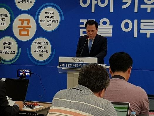 김지철 충남교육감이 18일 충남교육청에서 기자회견을 갖고 있다.