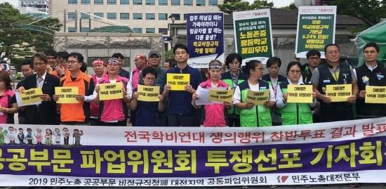 대전교육청 앞 기자회견 참가자들 기자회견 참가자들이 '공공부문 비정규직 제로시대' 약속을 지키라며 구호를 외치고 있다.