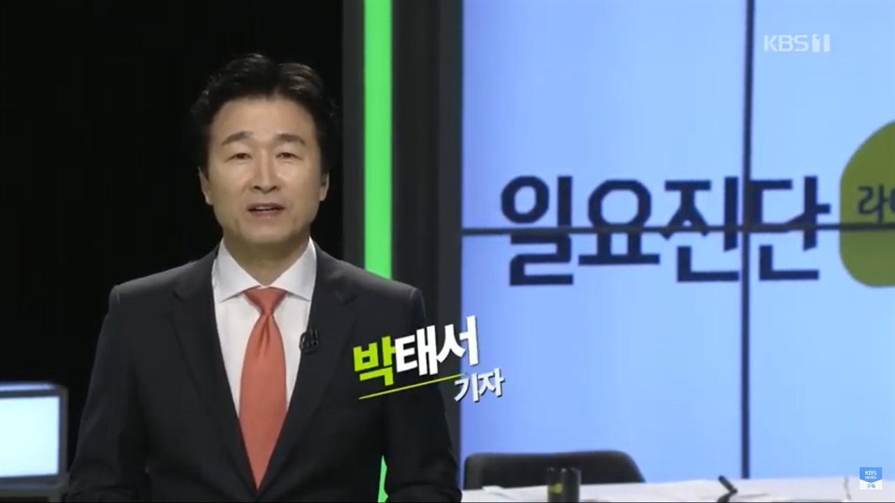 박태서 KBS <일요진단 라이브> 앵커