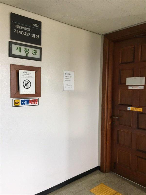 항고심이 열리는 서울고등법원 403호 법정