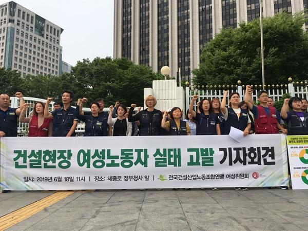 18일 건설의 날에 여성 건설 노동자들이 모여서 건설현장 여성노동자 실태 고발 기자회견을 열었다.