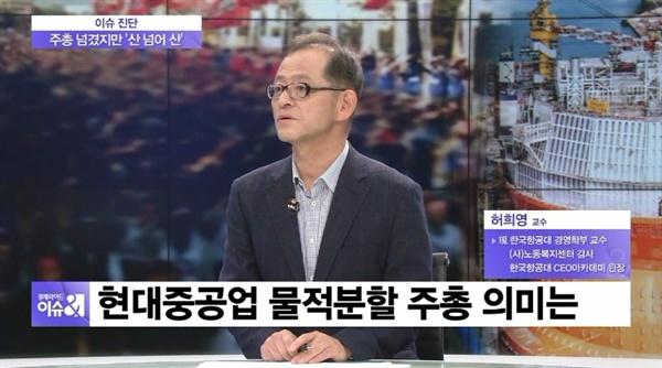 △SBS CNBC에 출연한 허희영 교수(6/3)