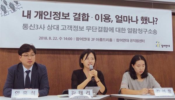 2018년 8월 22일 통신사들이 고객정보를 무단결합한 내역에 대해 열람 청구하였으나 무시하거나 거부한 통신사들을 상대로 통신사 고객들이 열람청구 소송을 제기하면서 기자회견을 하고 있다