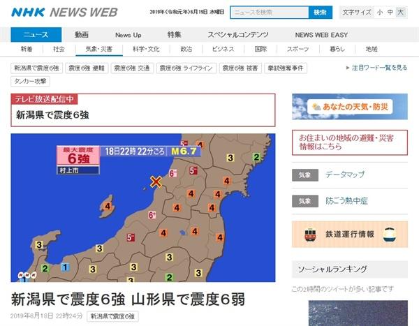 일본 지진 발생을 긴급 보도하는 NHK 뉴스 갈무리.
