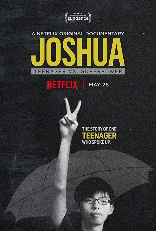 넷플릭스 다큐멘터리 <우산혁명: 소년 VS. 제국>의 포스터