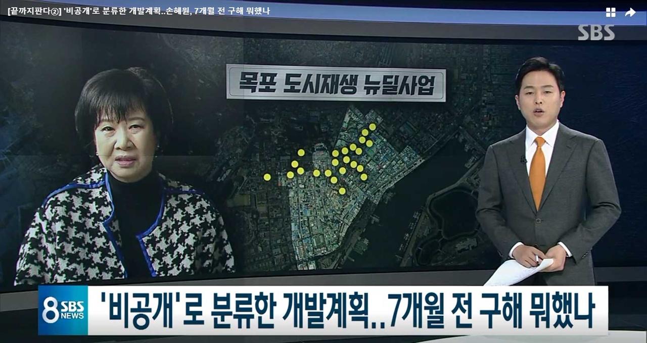18일 검찰의 손혜원 의원 수사 결과를 전하고 있는 SBS 뉴스