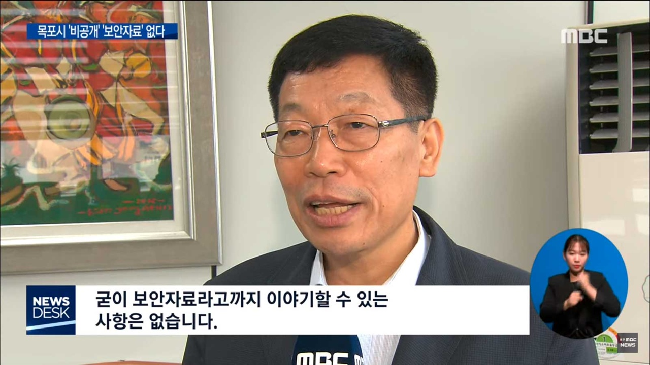 18일 검찰이 발표한 손혜원 수사에 대해 의문을 제기하고 있는 목포MBC 보도. 보안자료가 없다고 밝히고 있는 서태빈 목포시 도시발전사업단장