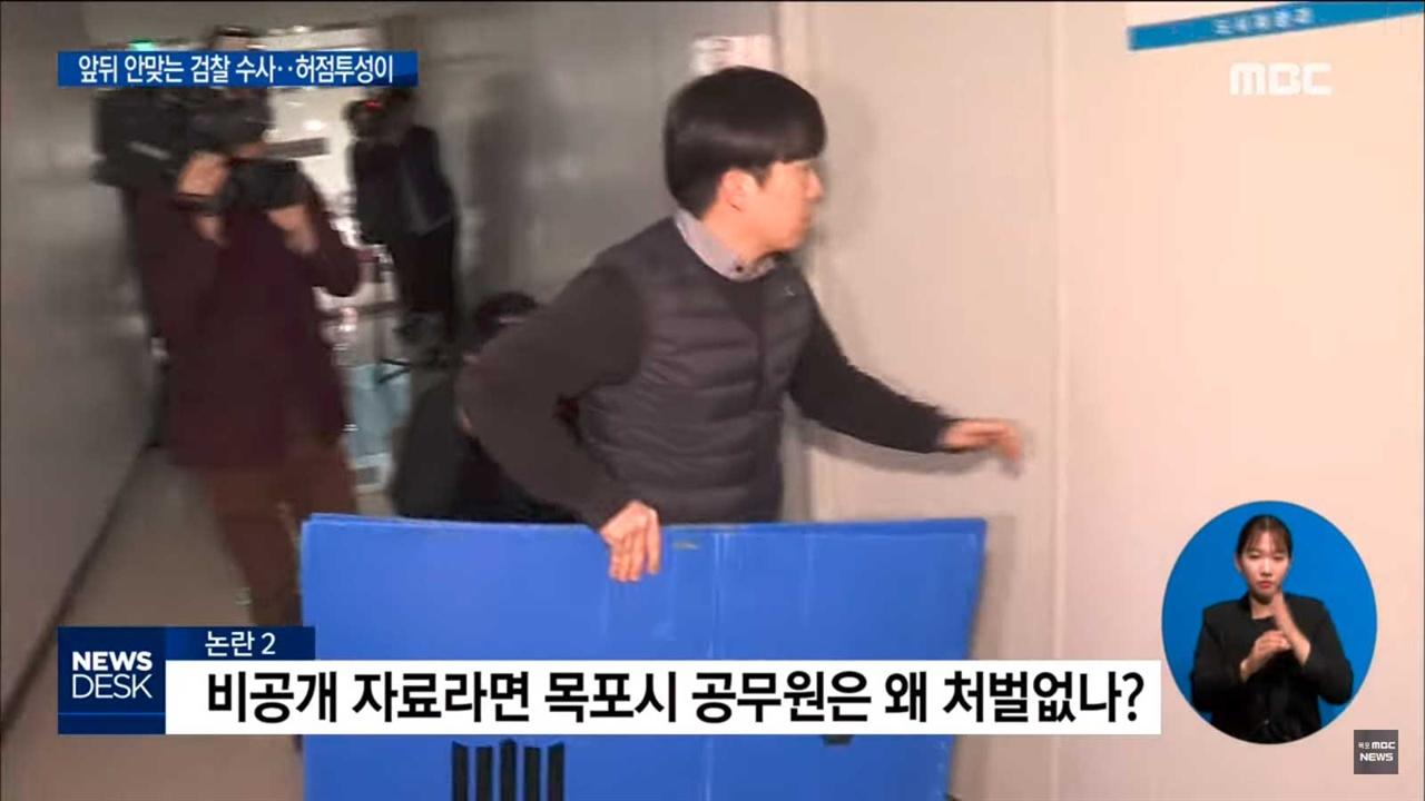 18일 발표된 손혜원 의원 검찰 수사 발표에 의문을 제기하고 있는 목포MBC 보도