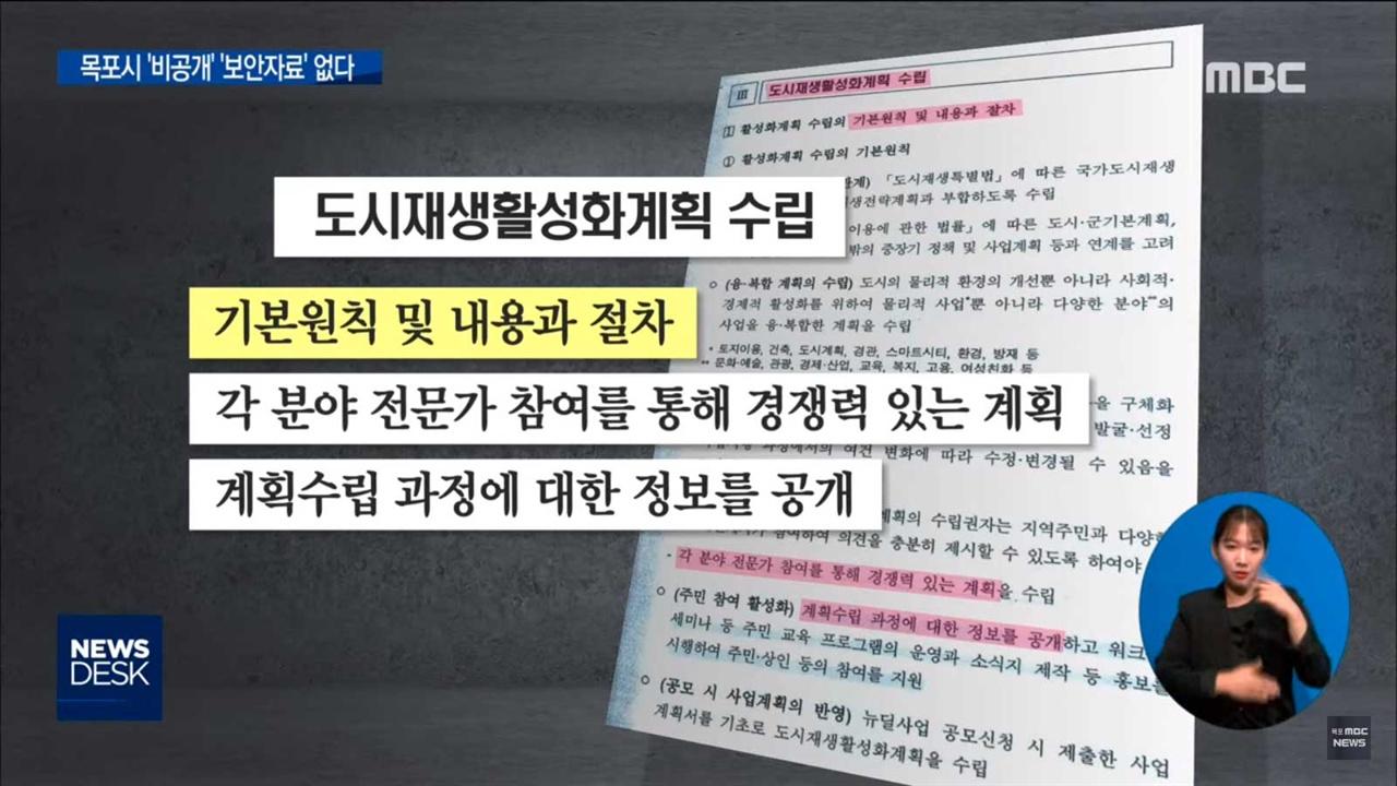 18일 발표된 검찰의 손혜원 수사 결과를 비판하고 있는 목포MBC 뉴스