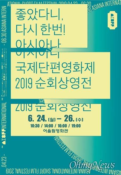 고양지식정보산업진흥원 고양영상미디어센터에서는 오는 6월 24~26일 3일 동안 '아시아나국제단편영화제 2019 순회 상영전'을 개최한다.