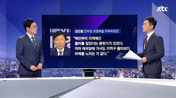 홍문종 의원의 탈당 움직임을 전략적 행보라고 분석한 JTBC(6/15)