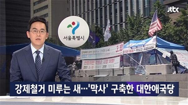 강제철거 미뤄지며 대한애국당 천막 규모가 커졌다고 지적하는 JTBC <뉴스룸>(6/15)