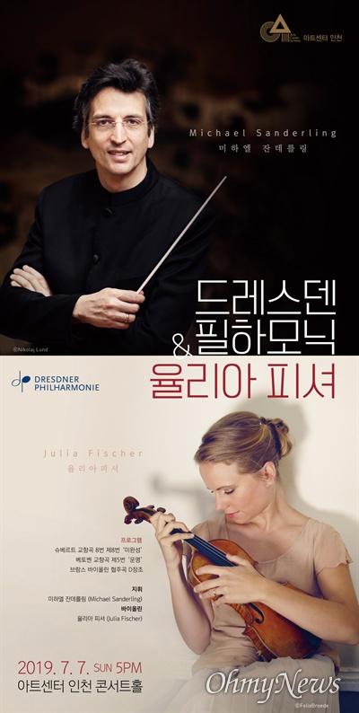 '아트센터 인천(ACI)'에서는 오는 7월 7일 독일의 명문 오케스트라인 드레스덴 필하모닉과 바이올리니스트 율리아 피셔의 내한공연을 진행한다.