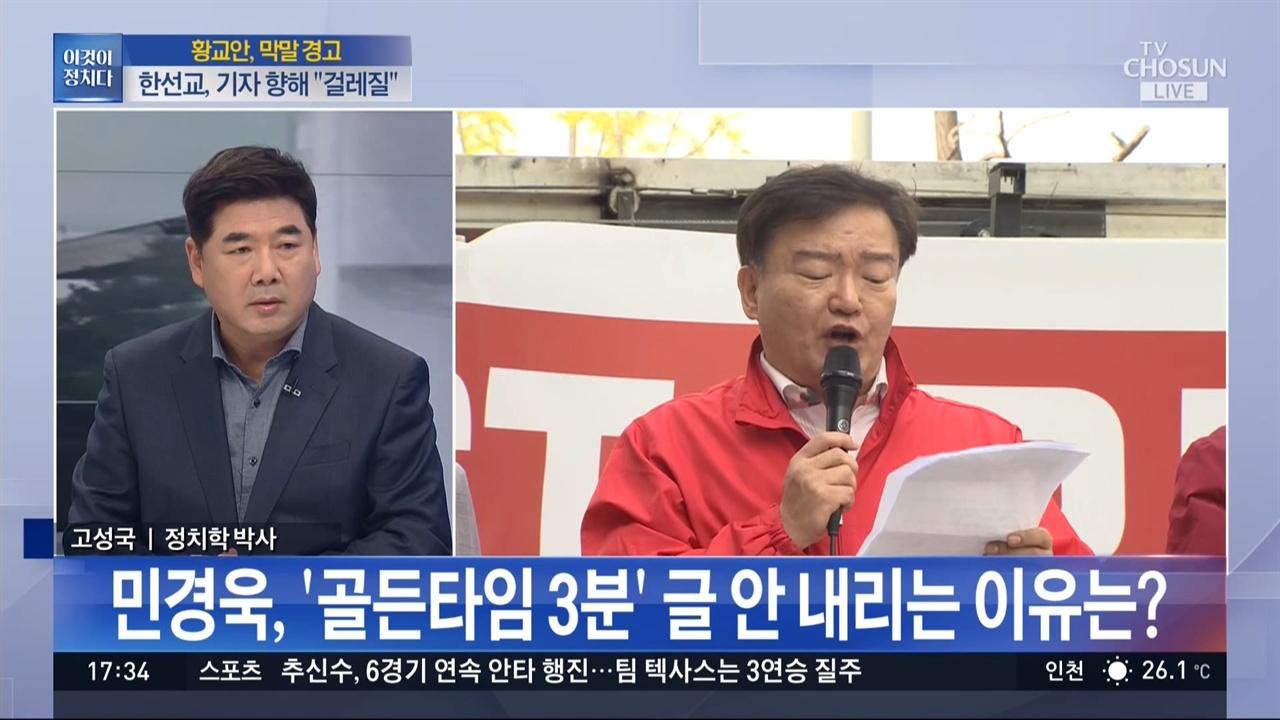 자신과 같은 발언을 한 민경욱 의원 비판한 고성국 씨 TV조선 <이것이 정치다>(6/3)
