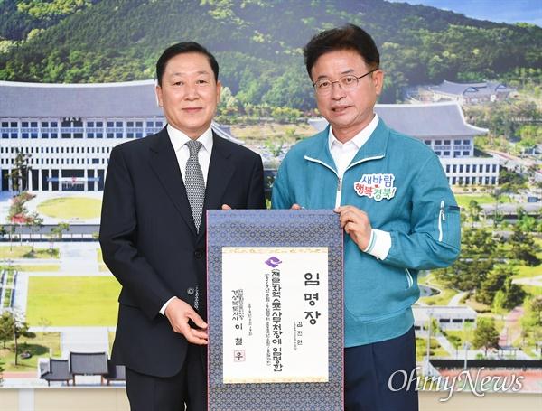 이철우 경북도지사는 19일 새로 임명된 (재)문화엑스포 김진현 사무처장에게 임명장을 수여했다.