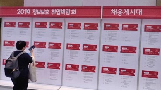 5월 28일 서울 역삼동 한국과학기술회관에서 열린 정보보호 취업박람회에서 한 관람객이 참여 정보 업체를 살피고 있다.