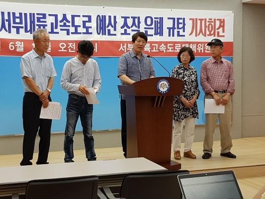 기자회견 중인 서부내륙고속도로 대책위 주민들. 가운데 윤중섭 위원장.