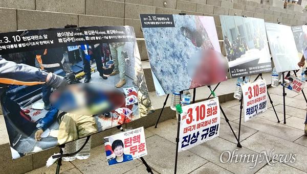 대한애국당, 탄핵반대 시위 사망자 사진 전시 19일 오후 서울 광화문광장에 설치된 대한애국당 천막농성장 주변에, 지난 2017년 3월 10일 오후 박근혜 대통령 탄핵 반대 시위에 참가했다가 경찰차량 지붕에 설치된 스피커가 떨어지면서 깔려 사망한 집회 참가자의 피흘리며 쓰러진 사진을 전시되고 있다. 당시 경찰 조사 결과 한 집회 참가자가 경찰 버스를 탈취 해 경찰차벽과 고의로 여러자쳬 충돌을 했고, 이 충격으로 인해 뒤쪽에 있던 스피커가 추락하게 되었다.