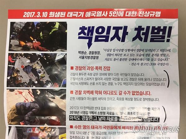 대한애국당이 서울 광화문광장에 설치한 천막농성장에서 시민들에게 나눠주고 있는 유인물. 지난 2017년 3월 10일 박근혜 대통령 탄핵 선고 당시 헌법재판소앞 시위 도중 사망한 5명을 '태극기 애국열사 5인'으로 이름붙여 진상규명을 촉구하고 있다.