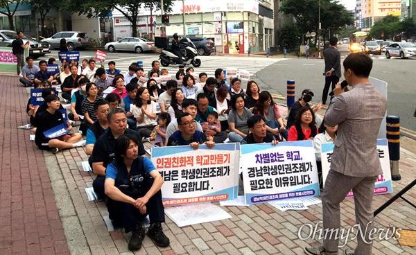 '경남학생인권조례 제정을 위한 촛불시민연대'가 6월 19일 저녁 더불어민주당 경남도당 위원장인 민홍철 국회의원 김해사무소 앞에서 집회를 열었다.