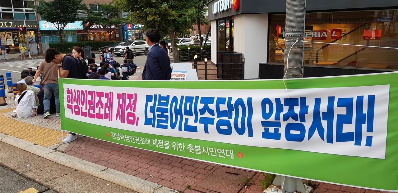 """현수막 """"학생인권조례 제정, 더불어민주당이 앞장서라"""""""
