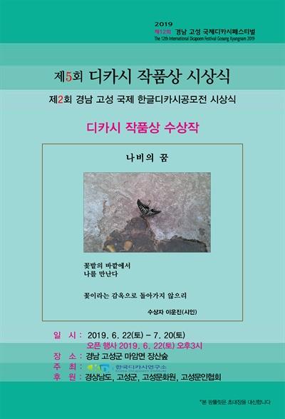 """""""제12회 경남고성 국제 디카시페스티벌""""."""