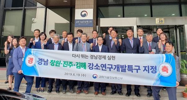 김해·진주·창원이 강소특구로 지정됐다.