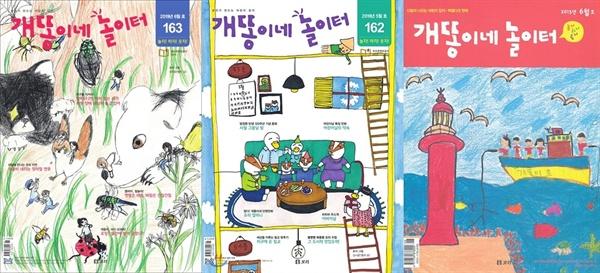 보리출판사에서 만드는 어린이 잡지 <개똥이네 놀이터>
