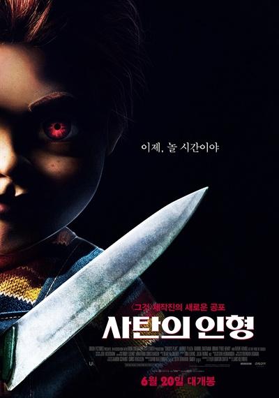 영화 <사탄의 인형> 포스터