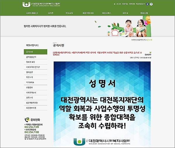대전사회복지사협회 홈페이지에 게재되어 있는 '성명서' 화면 갈무리.