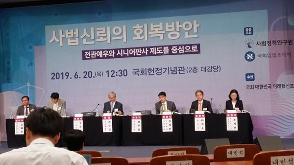 20일 국회헌정기념관에서 '사법신뢰 회복방안- 전관예우와 시니어판사 제도를 중심으로' 심포지엄이 열렸다.