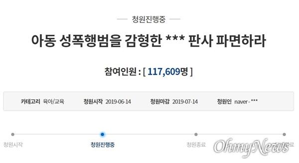 판결 다음날인 14일, '아동 성폭행범을 감형한 000판사 파면하라'는 청와대 국민청원이 올랐다. 해당 청원은 20일 오후 8시 기준, 11만 7천 609명 이상의 동의를 얻었다. 게시된 지 6일 만이다.?