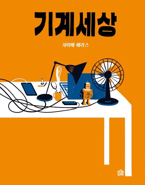 세계 책의 날에 나온 '기계세상'