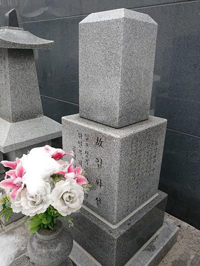 경기도 광주시 '나눔의 집' 뒤편에서 찍은 김화선 할머니의 비석.
