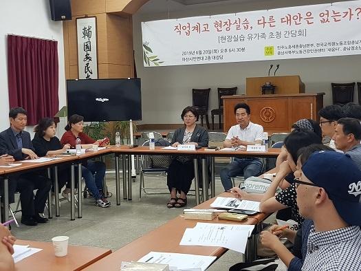 지난 20일 열린 특성화고 현장 실습 관련 토론회.