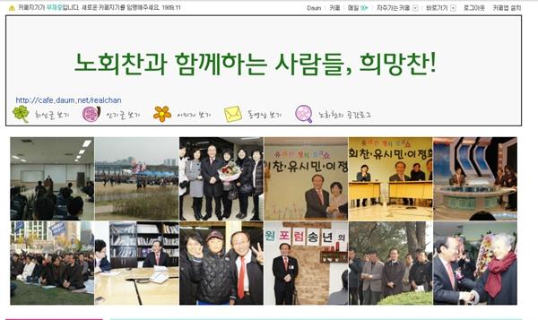 노회찬과 함께하는 사람들, 희망찬! 노회찬과 함께하는 사람들, 희망찬! 카페 (http://cafe.daum.net/realchan) 캡쳐화면.