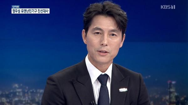 '세계 난민의 날'인 20일, KBS <뉴스9>에 출연한 유엔난민기구 친선대사이자 배우인 정우성씨