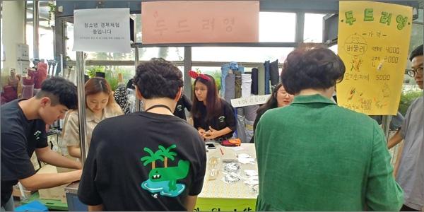 대전광역시학교밖청소년지원센터는 21일(금) 중앙시장 한복거리에서 실물경제체험 '뻔뻔비즈(Fun Fun Biz)'프로그램을 진행했다.