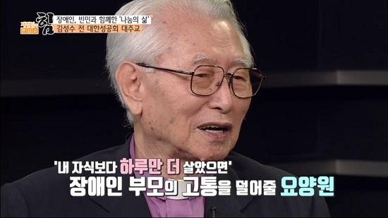 김성수 전 대주교는 발달장애인을 위한 요양원 설립으로 '자식보다 하루만 더 살았으면'하는 장애인 부모의 고통을 덜어줄 수 있다고 말했다.