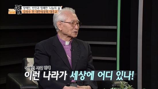 """김성수 전 대주교는 '집값이 떨어진다'며 장애인 특수학교 설립을 반대하는 사람들을 두고 """"세상에 이런 나라가 어디 있느냐""""며 강하게 비판했다."""