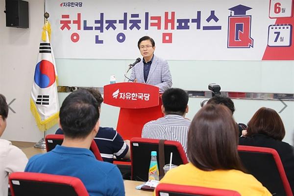 8일 오후 황교안 대표는 서울 영등포 자유한국당 당사 강당에서 열린 청년정치캠퍼스 Q 개강식에 참석했다.