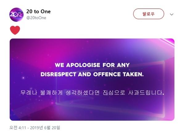 방탄소년단 비하 발언을 사과하는 호주 공영 Channel9 트위터 계정 갈무리.