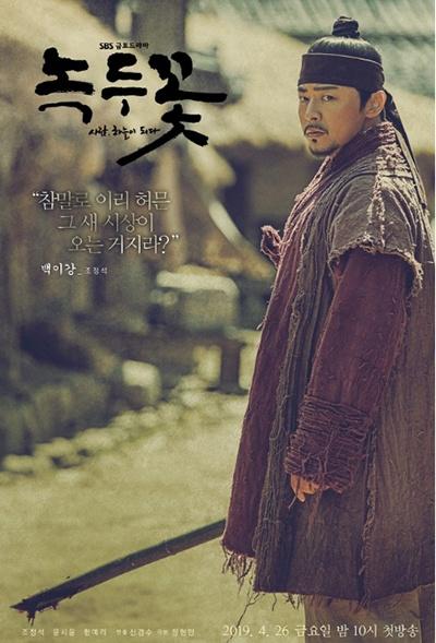 SBS 드라마 <녹두꽃> 포스터