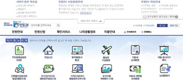 <민원24> 홈페이지. 사용환경안내를 보면 윈도에 익스플러로만 가능하다고 한다.
