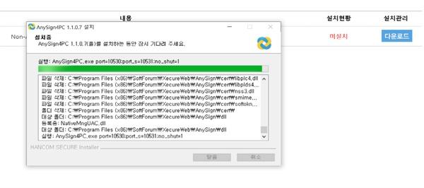 프로그램을 다운 받아 실행을 시키는 화면