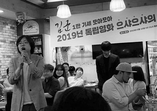 지난 6월 19일 열린 <김군> 1만 관객 파티에서 인사하고 있는 서울독립영화제  김동현 집행위원장